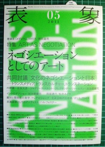 『表象05』書影公開と取次搬入日_a0018105_849843.jpg