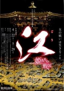 2011年NHK大河ドラマ特別展「江~姫たちの戦国~」が4/22から開催!_f0229508_17175059.jpg