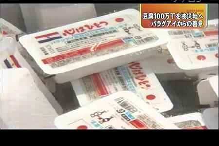 豆腐100万丁支援―東海テレビ『スーパーニュース』_d0063218_11512289.jpg