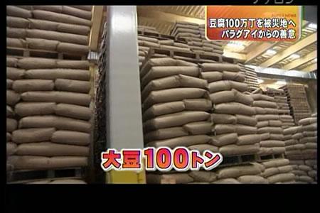 豆腐100万丁支援―東海テレビ『スーパーニュース』_d0063218_11593582.jpg