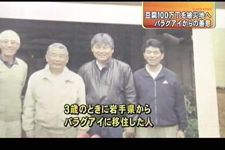 豆腐100万丁支援―東海テレビ『スーパーニュース』_d0063218_1205678.jpg