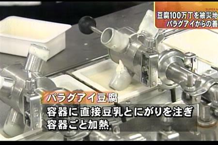 豆腐100万丁支援―東海テレビ『スーパーニュース』_d0063218_1210591.jpg