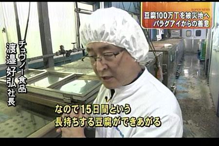 豆腐100万丁支援―東海テレビ『スーパーニュース』_d0063218_12131916.jpg