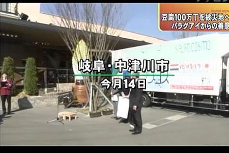 豆腐100万丁支援―東海テレビ『スーパーニュース』_d0063218_12223072.jpg
