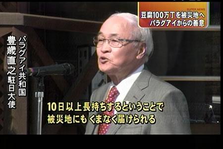 豆腐100万丁支援―東海テレビ『スーパーニュース』_d0063218_1223765.jpg