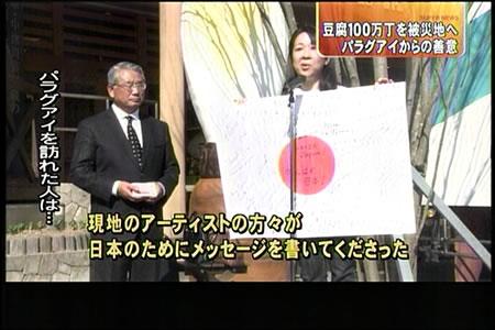 豆腐100万丁支援―東海テレビ『スーパーニュース』_d0063218_12245037.jpg