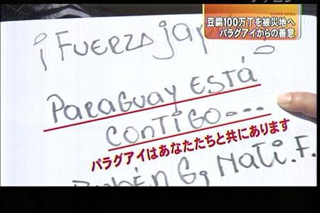 豆腐100万丁支援―東海テレビ『スーパーニュース』_d0063218_12273265.jpg