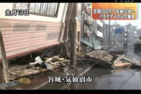 豆腐100万丁支援―東海テレビ『スーパーニュース』_d0063218_12315959.jpg