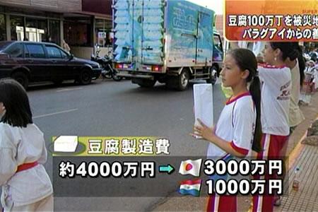豆腐100万丁支援―東海テレビ『スーパーニュース』_d0063218_1234726.jpg