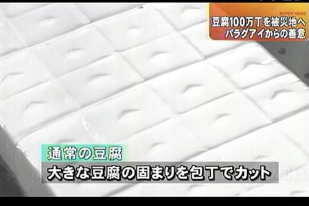 豆腐100万丁支援―東海テレビ『スーパーニュース』_d0063218_1273683.jpg