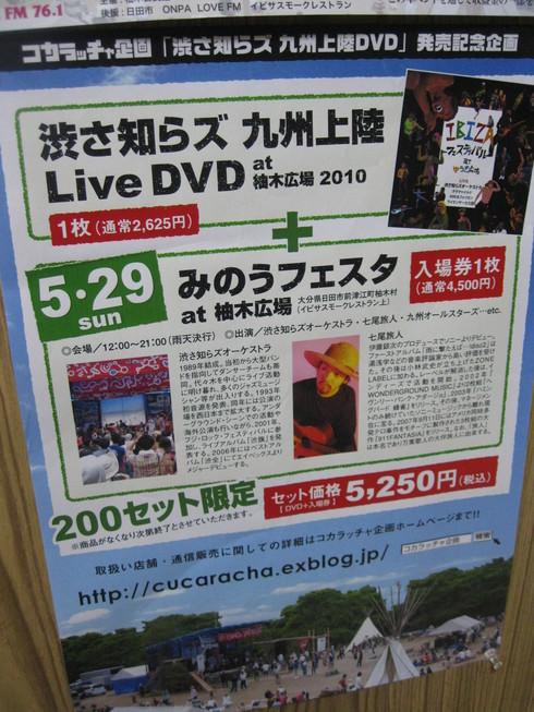 「IBIZAフェスティバル DVD @ゆうき広場」~_a0125419_10173498.jpg