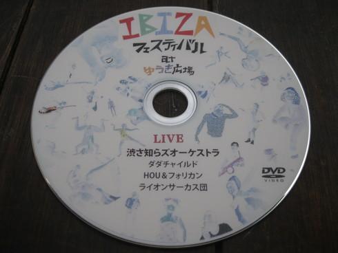 「IBIZAフェスティバル DVD @ゆうき広場」~_a0125419_10175344.jpg