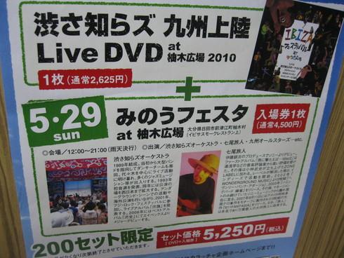 「IBIZAフェスティバル DVD @ゆうき広場」~_a0125419_10181083.jpg