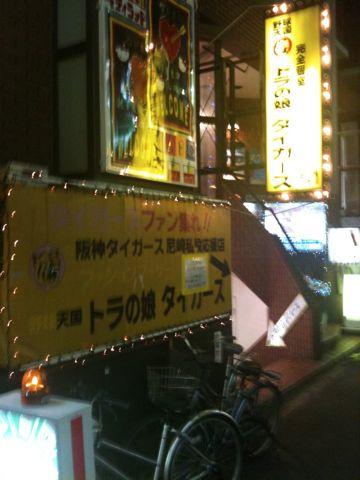 尼崎 闇市本店_b0054727_1242032.jpg