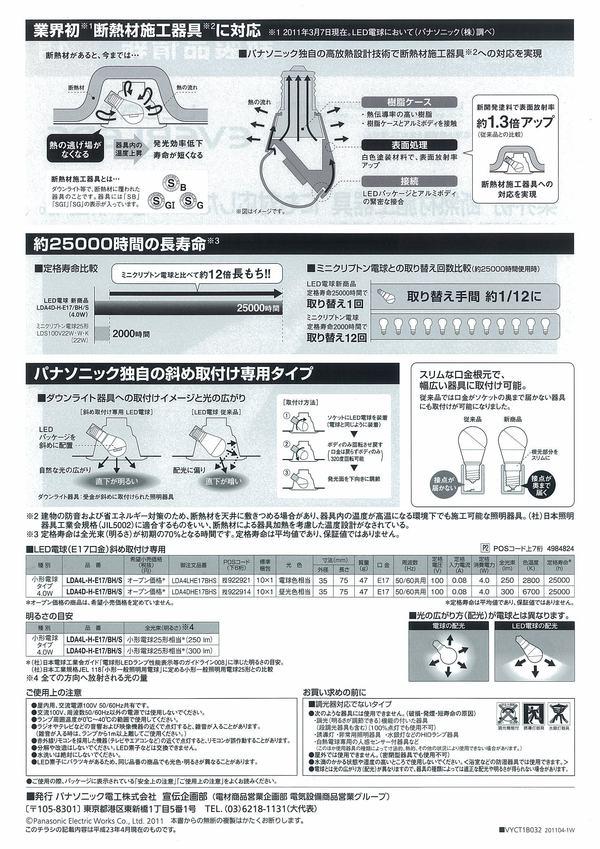 E17 断熱タイプ対応 LEDランプ いよいよ発売開始_b0097729_17271670.jpg