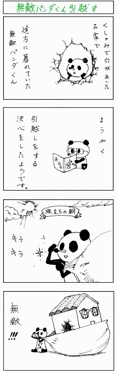 無敵パンダくん2話掲載①_c0170930_231577.jpg