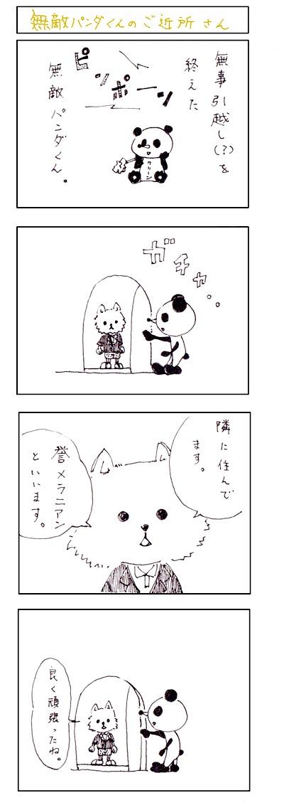 無敵パンダくん2話掲載②!_c0170930_23506.jpg