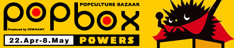 POPBOX当日の整理券、サイン会整理券について_f0010033_23171851.jpg