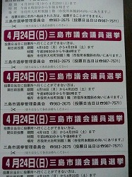 市議会議員選挙_c0087349_5304322.jpg