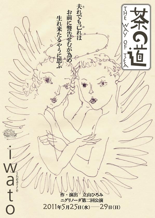 立山ひろみ ニグリノーダ第2回公演 「茶の道」_a0072251_19502311.jpg