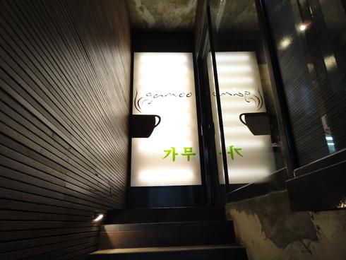 冬のソウル旅行☆ その19「 「stila」&明洞のカフェ gamoo」_f0054260_6204053.jpg