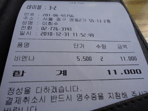 冬のソウル旅行☆ その19「 「stila」&明洞のカフェ gamoo」_f0054260_6391818.jpg