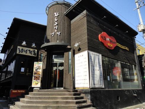 冬のソウル旅行☆ その20 「定番コース&気になるホテル!!」_f0054260_6521657.jpg