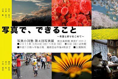 写真小河塾 第4回写真展_b0137969_17483327.jpg