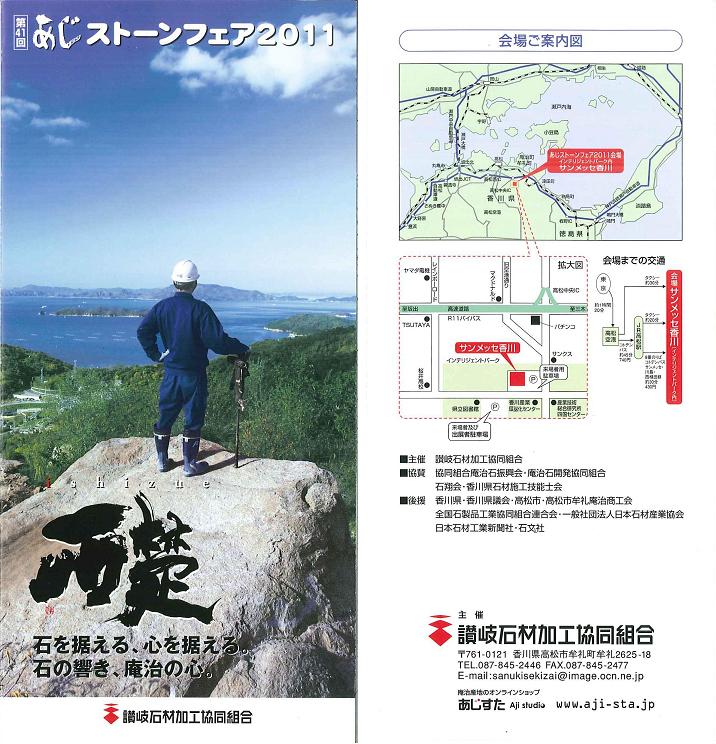 庵治ストーンフェア2011  2011.4.19_e0223769_2031073.jpg