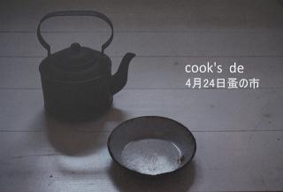 cook\'s de 蚤の市_a0105872_14153687.jpg