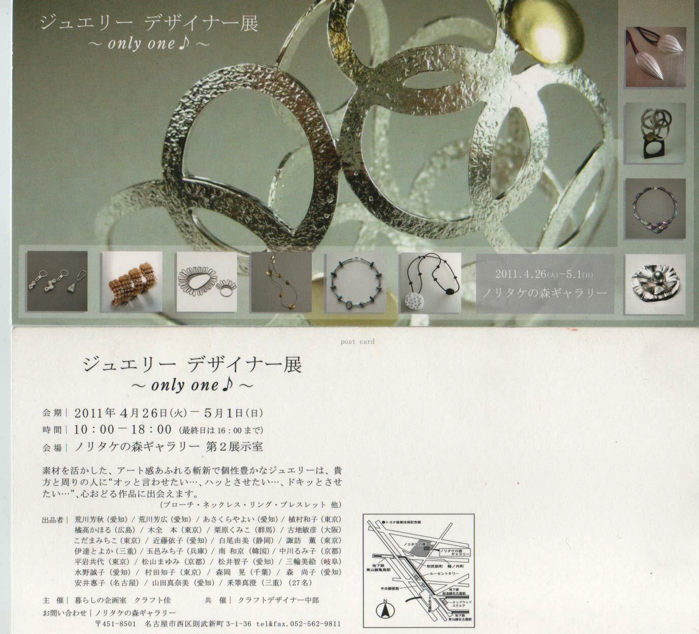 作品展のごあんない~ノリタケの森ギャラリー~_e0095418_23375362.jpg