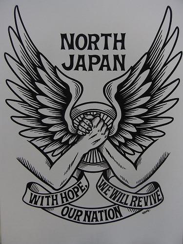 NORTH JAPAN_b0160319_20472393.jpg