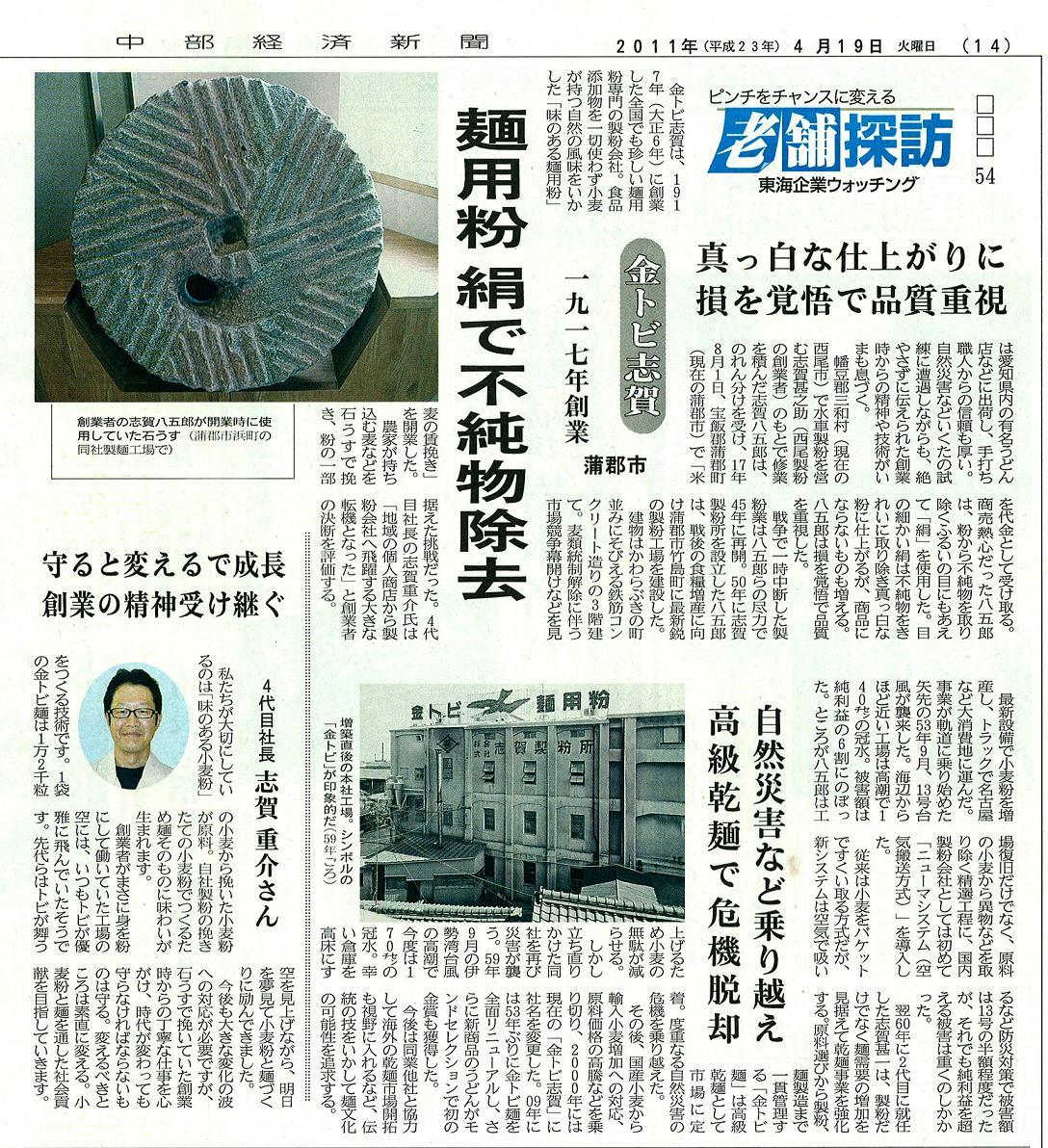 中部経済新聞_d0166534_11453392.jpg
