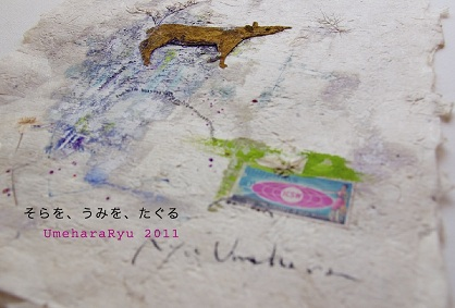 梅原龍の古布空想絵画展_d0100638_21473247.jpg