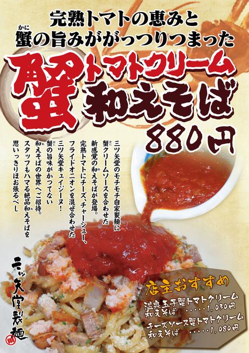 三ツ矢堂製麺春の限定第二弾「蟹トマトクリーム和えそば」登場!!!_e0173239_22114848.jpg