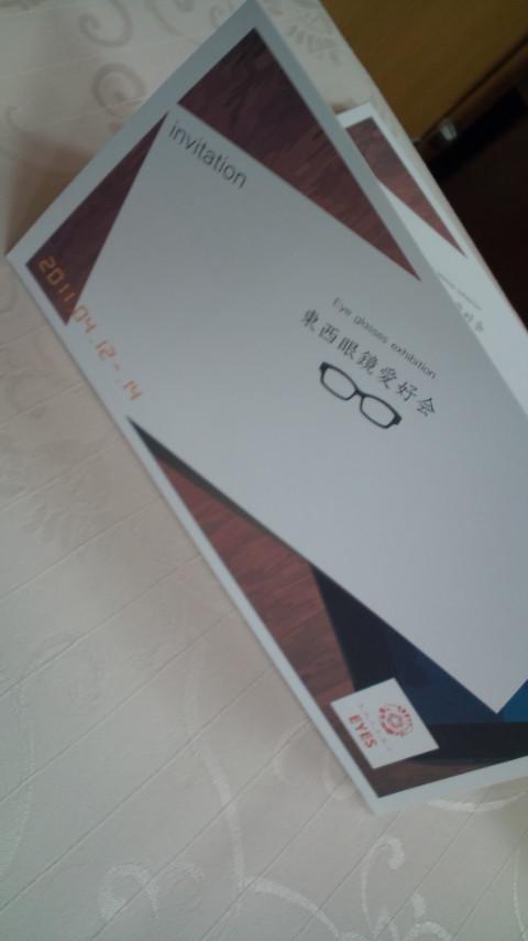 東西眼鏡愛好会 出展!!_b0202950_13234789.jpg