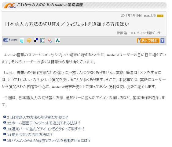 Android基礎講座_e0088956_840291.jpg