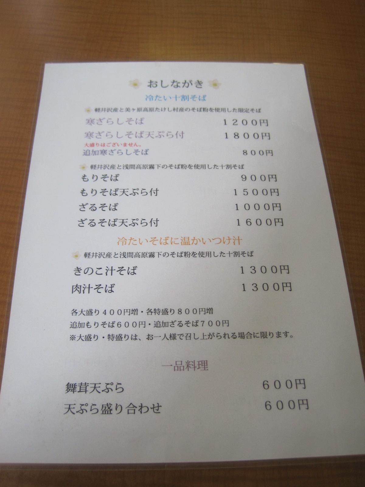 十割そば 大禅_f0236260_114828.jpg