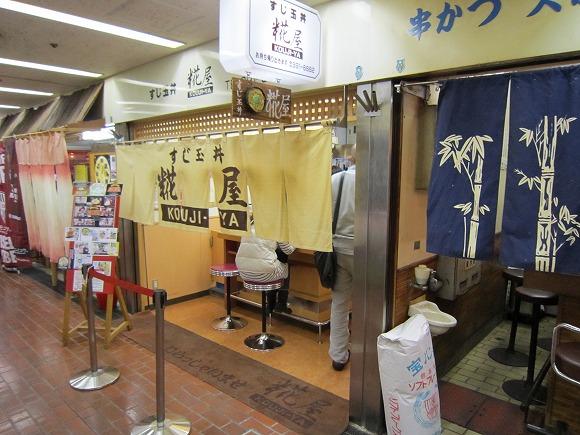 糀屋 / コラーゲンたっぷり すじ玉丼_e0209787_10132718.jpg