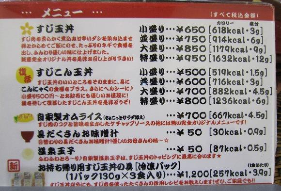 糀屋 / コラーゲンたっぷり すじ玉丼_e0209787_1017817.jpg