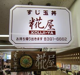 糀屋 / コラーゲンたっぷり すじ玉丼_e0209787_10525180.jpg
