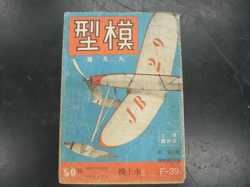 戦前の超大型模型グライダー_e0146402_21515233.jpg