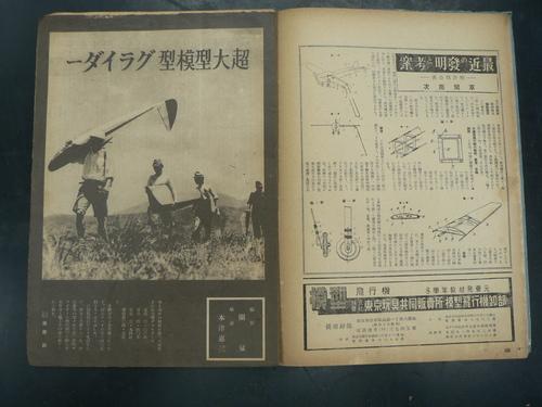 戦前の超大型模型グライダー_e0146402_2153293.jpg