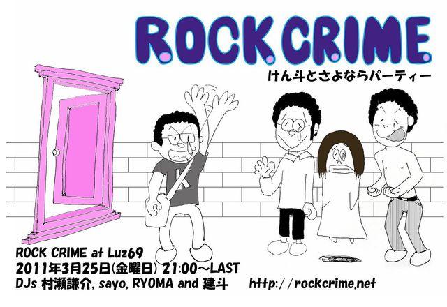 ROCK CRIME DJ- KENTO  FINAL PARTY_e0115904_1554913.jpg