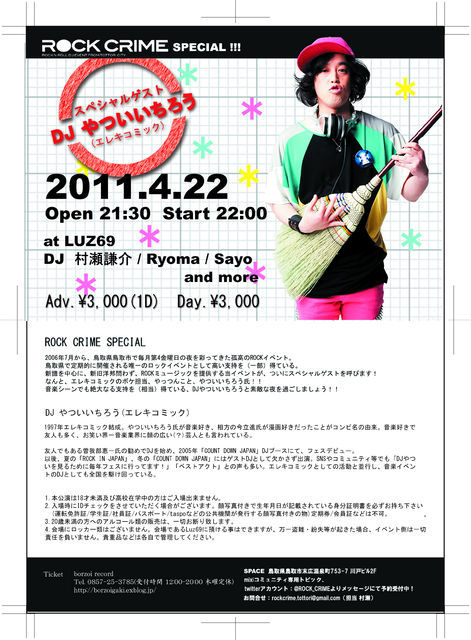 ROCK CRIME DJ- KENTO  FINAL PARTY_e0115904_16354618.jpg