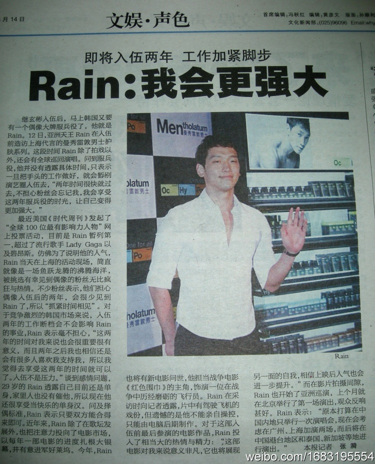 THE BEST 2011 RAIN ASIA TOUR - MACAO_c0047605_0244546.jpg
