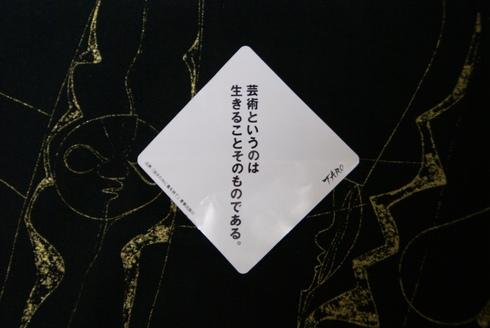 50人のチャリティー展~月天心@ブックギャラリー ポポタム/生誕100年岡本太郎展@東京国立近代美術館_f0006713_7573344.jpg