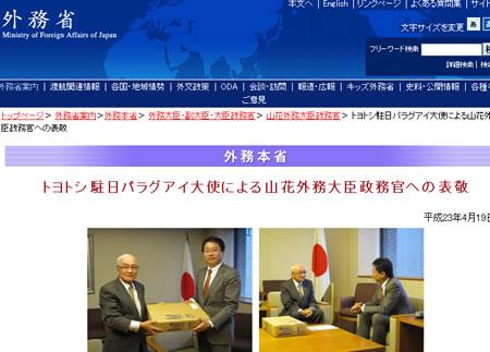 外務省サイトに豊歳パラグアイ大使と豆腐100万丁支援_d0063218_2043530.jpg