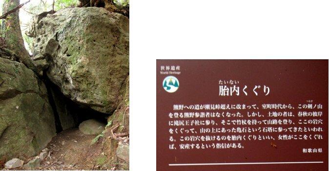 熊野古道編(8):乳岩(10.3)_c0051620_6164112.jpg