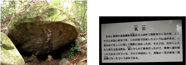 熊野古道編(8):乳岩(10.3)_c0051620_617395.jpg